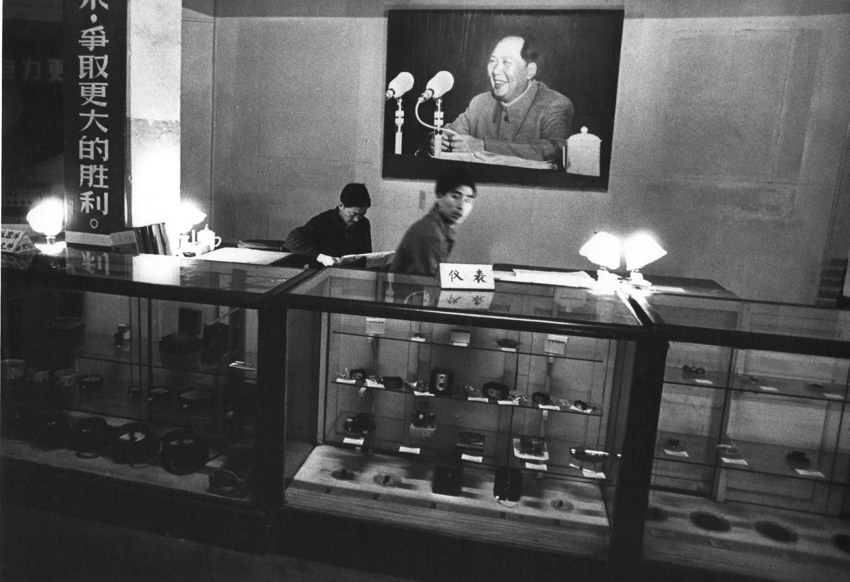 At a Photoshop in Beijing, 1973